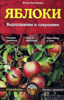 """Юлия Потапова """"Яблоки. Выращиваем и сохраняем"""" Серия """"Урожайкины. Всегда с урожаем"""""""