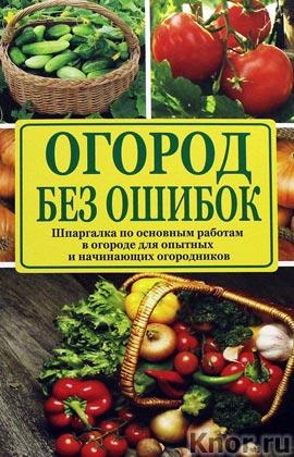 """Огород без ошибок. Серия """"Подворье"""""""