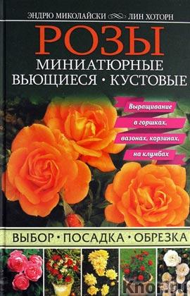 """Эндрю Миколайски, Лин Хоторн """"Розы. Миниатюрные. Вьющиеся. Кустовые"""""""
