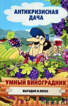 """Умный виноградник. Выгодно и легко. Серия """"Антикризисная дача"""""""