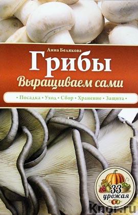 """Анна Белякова """"Грибы. Выращиваем сами"""" Серия """"33 урожая"""""""
