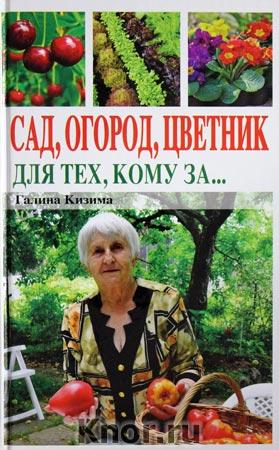 "Галина Кизима ""Сад, огород, цветник для тех, кому за..."""