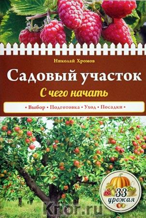 """Николай Хромов """"Садовый участок. С чего начать"""" Серия """"33 урожая"""""""
