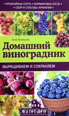 "Анна Кузнецова ""Домашний виноградник"" Серия ""Все про дачу"""