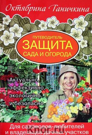 """Октябрина Ганичкина """"Защита сада и огорода. Путеводитель"""""""
