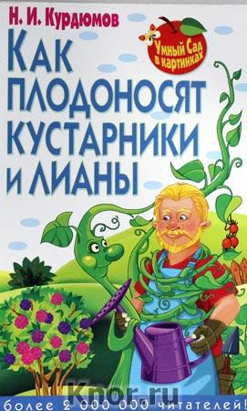 """Николай Курдюмов """"Умный сад в картинках. Как плодоносят кустарники и лианы"""""""