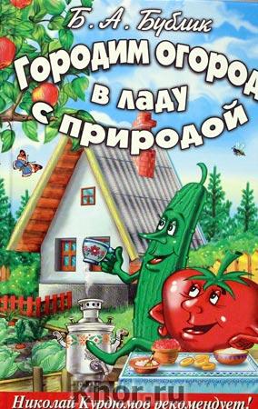 """Б.А. Бублик """"Городим огород в ладу с природой"""""""