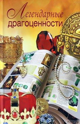 """В.Н. Сингаевский """"Легендарные драгоценности"""""""