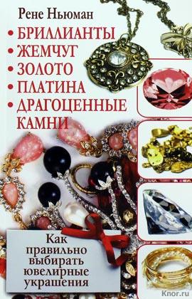 """Рене Ньюман """"Бриллианты, жемчуг, золото, платина, драгоценные камни"""""""