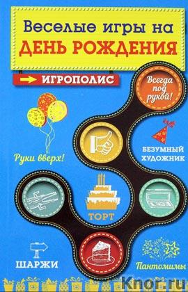 """Веселые игры на день рождения. Серия """"Игрополис"""""""