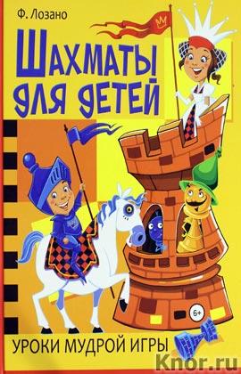 """Ф. Лозано """"Шахматы для детей. Уроки мудрой игры"""""""