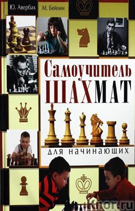 "Ю. Авербах, М. Бейлин ""Самоучитель шахмат для начинающих"""