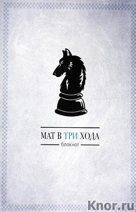 """Мат в три хода. Серия """"Блокнот с шахматными задачками"""""""
