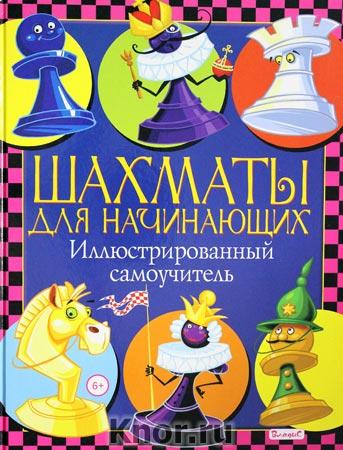 """Ф. Лозано """"Шахматы для начинающих. Иллюстрированный самоучитель"""""""