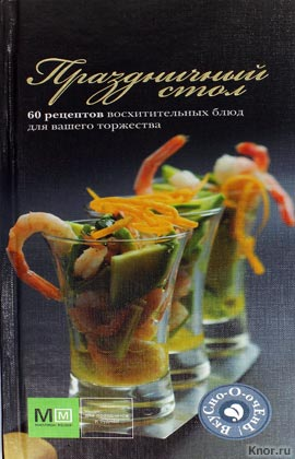 """Праздничный стол. Серия """"Вкусно-О-очень!"""""""