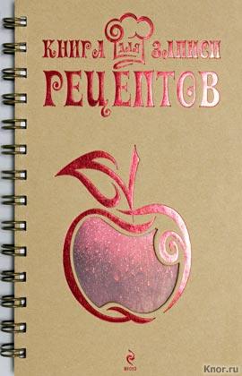 """Книга для записи рецептов (Яблоко). Серия """"Кулинария. Книги для записи рецептов"""""""