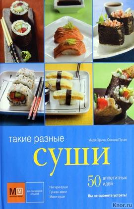 """Иида Ориха, Оксана Путан """"Такие разные суши"""" Серия """"50 аппетитных идей"""""""