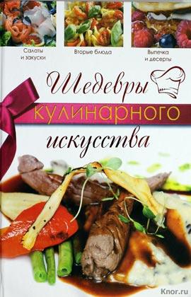 """Н.В. Кузина """"Шедевры кулинарного искусства"""""""