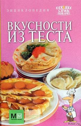 """Евгения Примакова """"Вкусности из теста"""" Серия """"Семь поварят"""""""