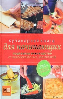 """И.Г. Ройтенберг """"Кулинарная книга для начинающих"""" Серия """"Кулинарные курсы с шеф-поваром"""""""