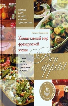 """Наталья Караванова """"Bon appetit! Удивительный мир французской кухни"""""""