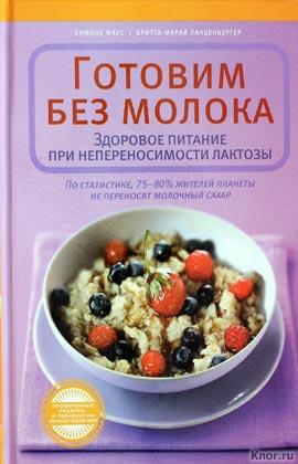 """Симоне Маус """"Готовим без молока. Здоровое питание при непеносимости лактозы"""""""