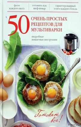 """Жанна Дятлова """"50 очень простых рецептов для мультиварки"""" Серия """"Кулинария. Готовят все!"""""""