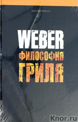 """Джейми Первиэнс """"Weber. Философия гриля"""""""