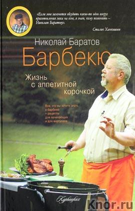 """Николай Баратов """"Барбекю. Жизнь с аппетитной корочкой"""""""