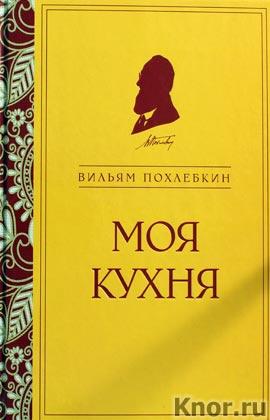 """Вильям Похлебкин """"Моя кухня"""" Серия """"Кулинария"""""""