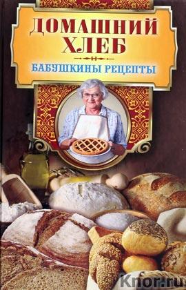 "Г.М. Треер ""Бабушкины рецепты. Домашний хлеб"" Серия ""Бабушкины рецепты"""