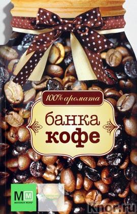 """Банка кофе. Серия """"100% аромата"""""""