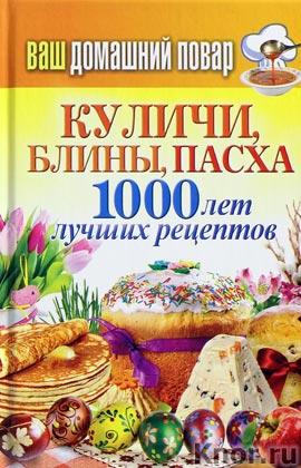 """Составитель С.П. Кашин """"Ваш домашний повар. Куличи, блины, пасха. 1000 лучших рецептов"""" Серия """"Карманная библиотека"""""""
