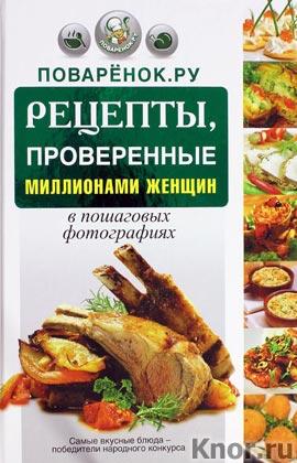 Поваренок.ру. Рецепты, проверенные миллионами женщин