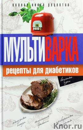"""О.В. Репина """"Практика домашней кулинарии. Мультиварка. Рецепты для диабетиков"""""""