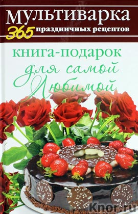 """А.С. Гаврилова """"Книга-подарок для самой Любимой"""" Серия """"Мультиварка. 365 праздничных рецептов"""""""