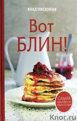 """Влад Пискунов """"Вот блин!"""" Серия """"Кулинария. Авторская кухня"""""""