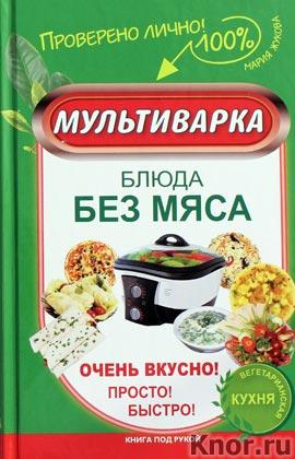 """М.В. Жукова """"Мультиварка. Блюда без мяса. Очень вкусно! Просто! Быстро!"""" Серия """"Книга под рукой"""""""