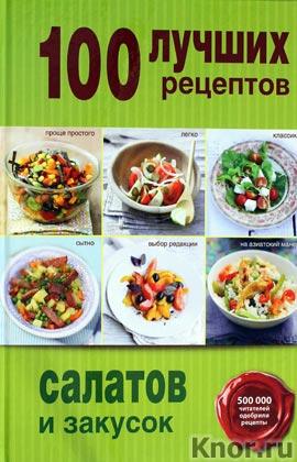 """100 лучших рецептов салатов и закусок. Серия """"Кулинария. 100 лучших рецептов"""""""