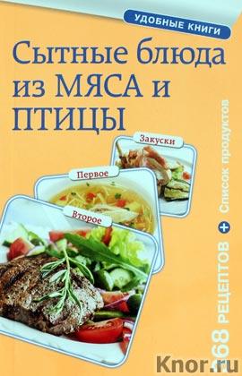 """Сытные блюда из мяса и птицы. Серия """"Кулинария. Удобные книги"""""""