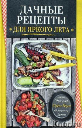 """Дачные рецепты. Серия """"Кулинария. Яркие вкусы"""""""