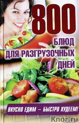 """Л. Каянович """"800 блюд для разгрузочных дней"""""""
