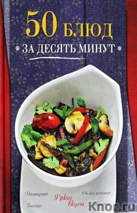 """50 блюд за десять минут. Серия """"Кулинария. Яркие вкусы"""""""