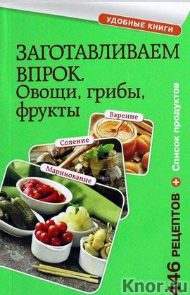 """Заготавливаем впрок. Овощи, фрукты, грибы. Серия """"Кулинария. Удобные книги"""""""