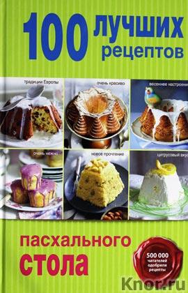 """100 лучших рецептов пасхального стола. Серия """"Кулинария. 100 лучших рецептов"""""""
