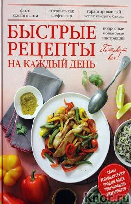 """П. Голенков """"Быстрые рецепты на каждый день"""" Серия """"Кулинария. Готовят все!"""""""