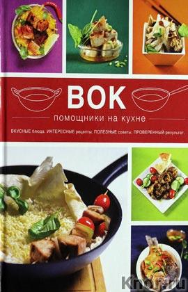 "Вок. Серия ""Кулинария. Помощники на кухне"""