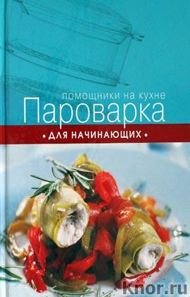 """Пароварка для начинающих. Серия """"Кулинария. Помощники на кухне"""""""