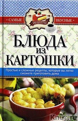 """Самые вкусные рецепты. Блюда из картошки. Серия """"Карманная библиотека"""""""