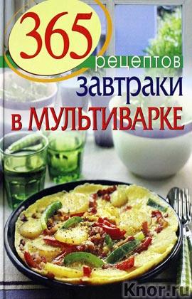 """365 рецептов. Завтраки в мультиварке. Серия """"365 вкусных рецептов"""""""
